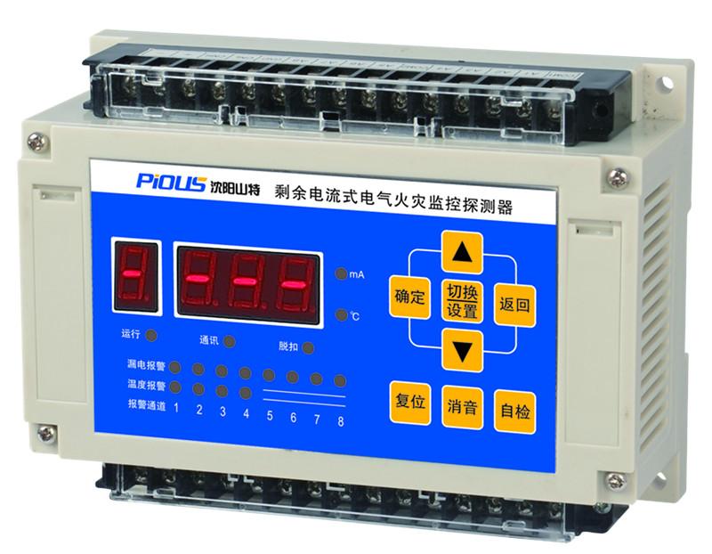 STHZ-C系列电气火灾监控探测器