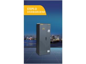 STEPS-D系列(单项)消防应急电源