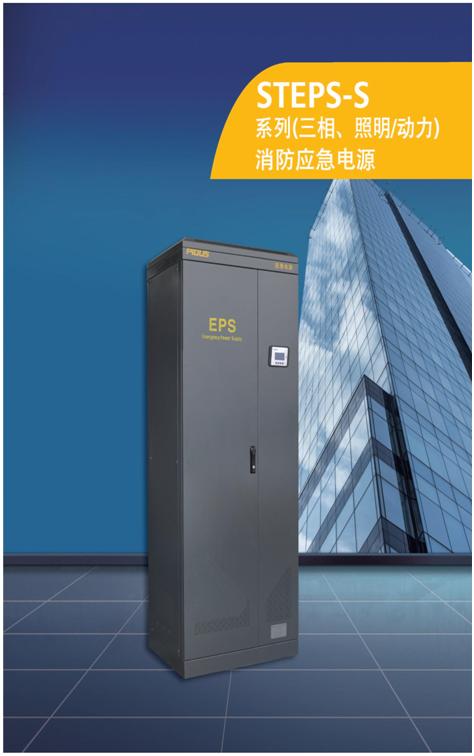 STEPS-S系列(三项、照明/动力)消防应急电源