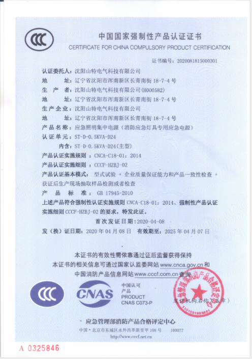 应急照明集中电源ST-D-0.5KVA-D24